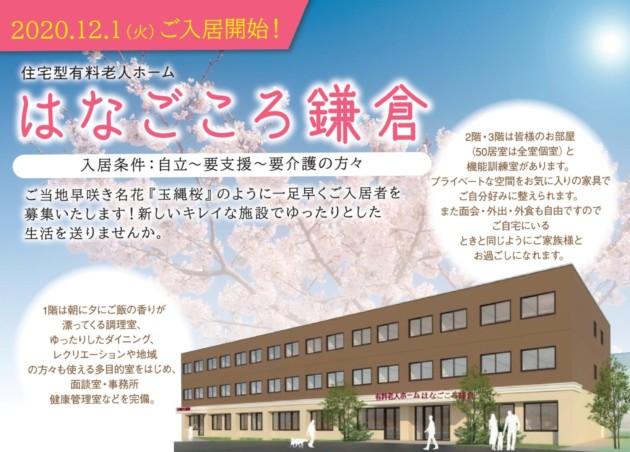 住宅型有料老人ホーム「はなごころ鎌倉」12月開所予定