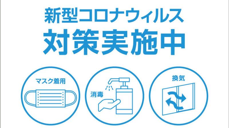 はなごころ新横浜での感染症対策